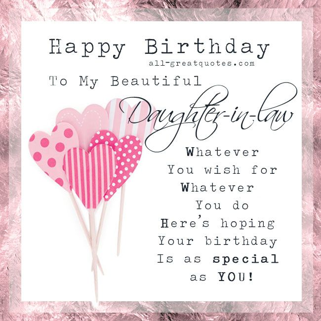 Best Birthday Quotes Happy Birthday Daughter In Law Quotes