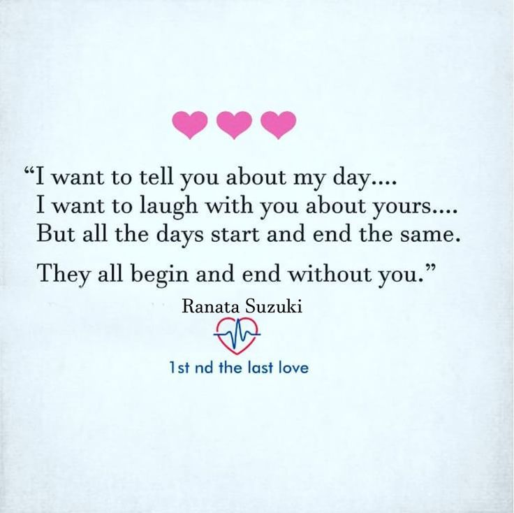 Love Quotes I Want To Tell You About My Day I Want To Laugh With
